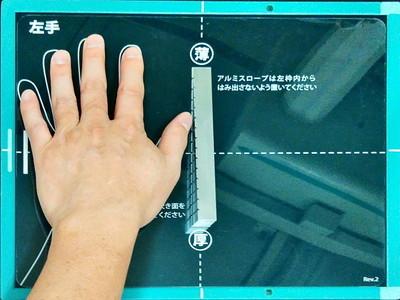 骨塩量測定器